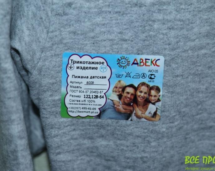 Новая пижама от Авекс 122-128р