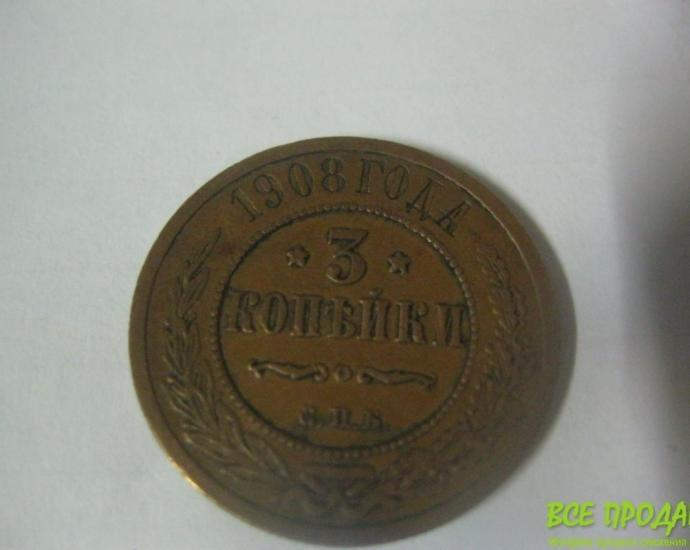 3 копейки  1908год СПБ(медь)