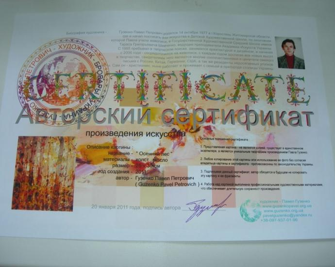 Картина, П.Гузенко, масло, холст, оригинал, сертификат!