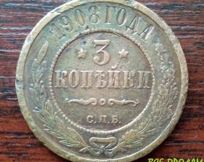 Три Копейки 1908 года.