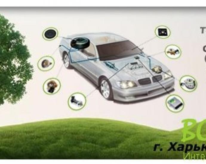 ГБО - естественная экономия. Дай газу своей машине.