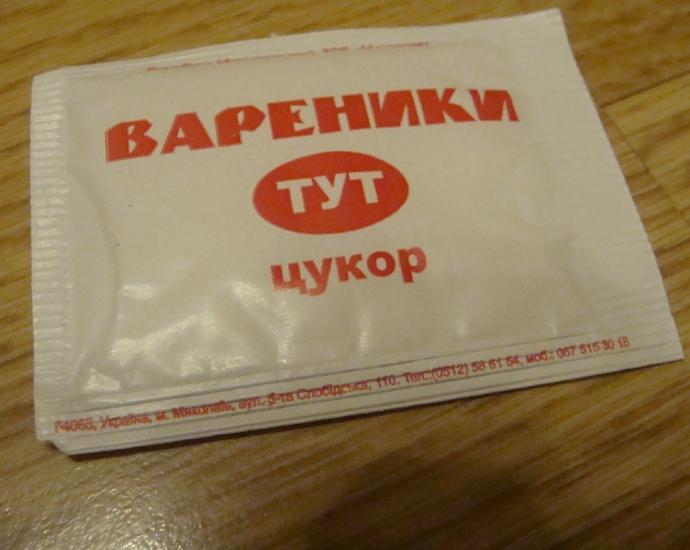 Пакетики с сахаром № 717- 720