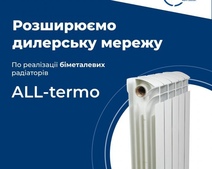 Дропшиппинг скидки до 50% - Радиаторы, Котлы отопления. Цены поставщика