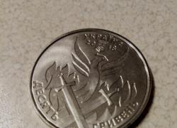 монета 10 гривен. Хто якщо не ты. 2018