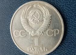 1 Рубль 1985г. Фридрих Энгельс.