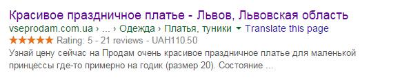 ваше объявление в результатах поиска Google